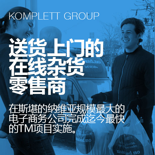 Preview-images-web-Success-stories-Komplett-group-CN